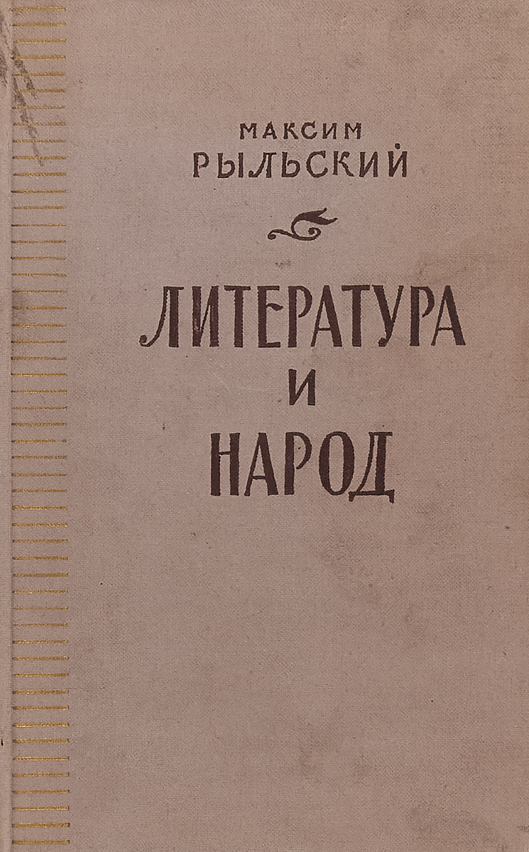 Максим Рыльский Литература и народ бибихин в слово и событие писатель и литература