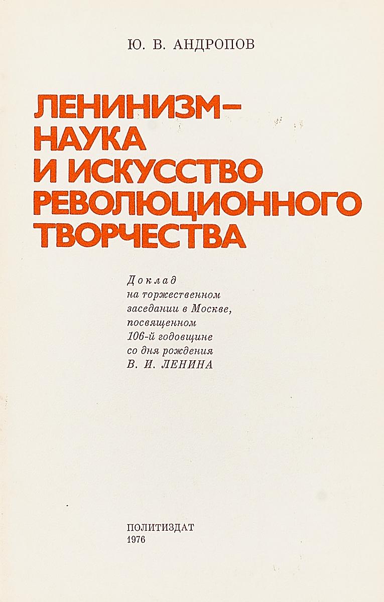 Фото - Ленинизм - наука и искусство революционного творчества политика кпсс марксизм ленинизм в действии