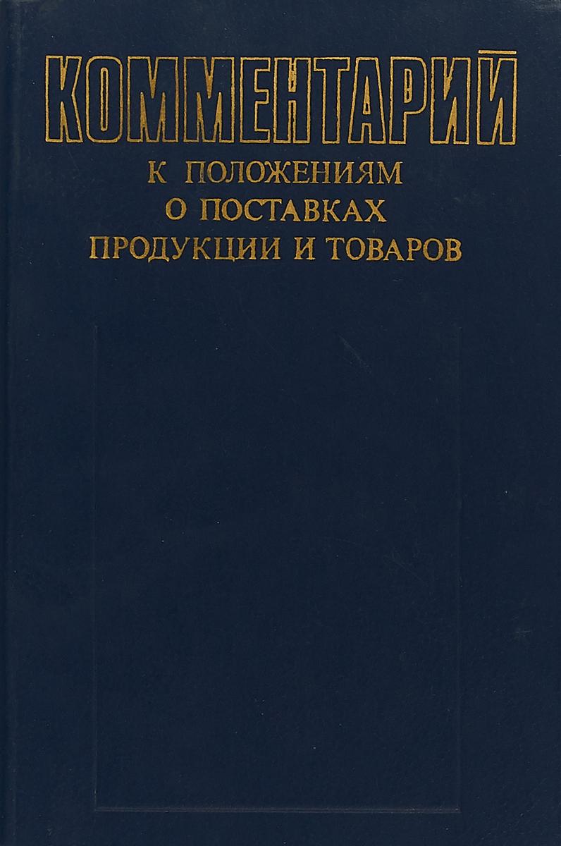 Езерская С.И., Клейн Н.И., Шор Л.М. Комментарий к положениям о поставках продукции и товаров юридическая литература лучшее