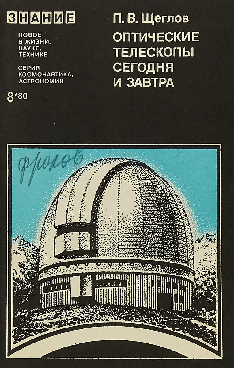 П.В.Щеглов Оптические телескопы сегодня и завтра цена