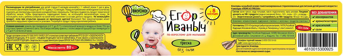 Пюре Егор Иваныч Треска, 6 шт по 80 г Егор Иваныч