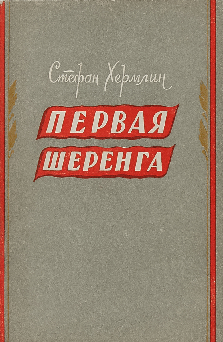 Стефан Хермлин Первая шеренга первая сотница