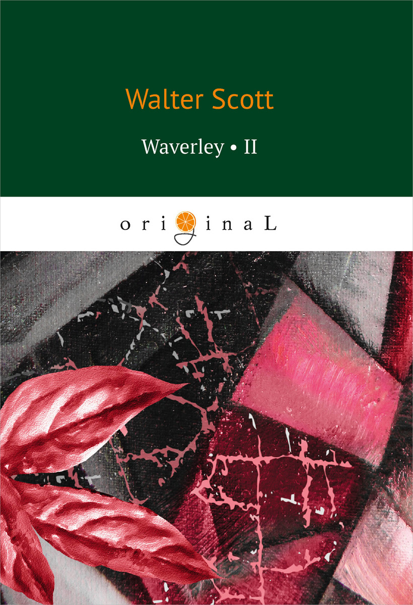 лучшая цена Walter Scott Waverley II