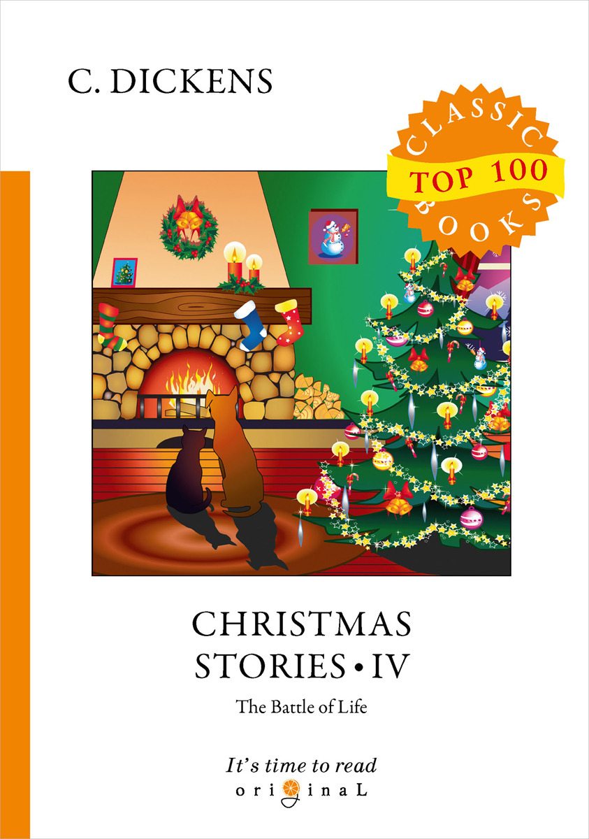 C. Dickens Christmas Stories IV dickens c a christmas carol книга для чтения