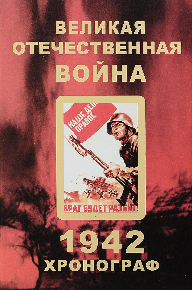 Н.Г. Андроников А.М. Соколов Великая отечественная война Хронограф 1942