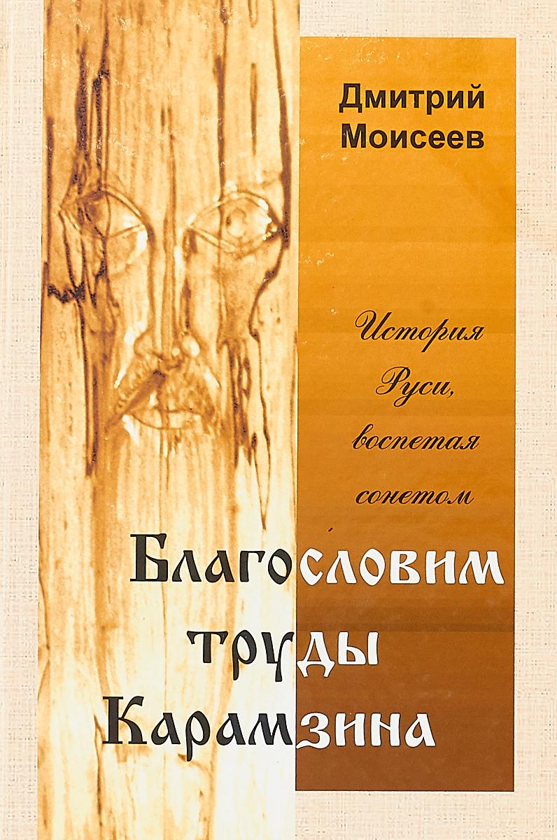 Дмитрий Моисеев Благословим труды Карамзина дмитрий моисеев сборник рассказов