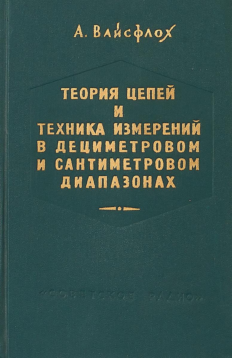 А. Вайсфлох Теория цепей и техника измерений в дециметровом и сантиметровом диапазонах