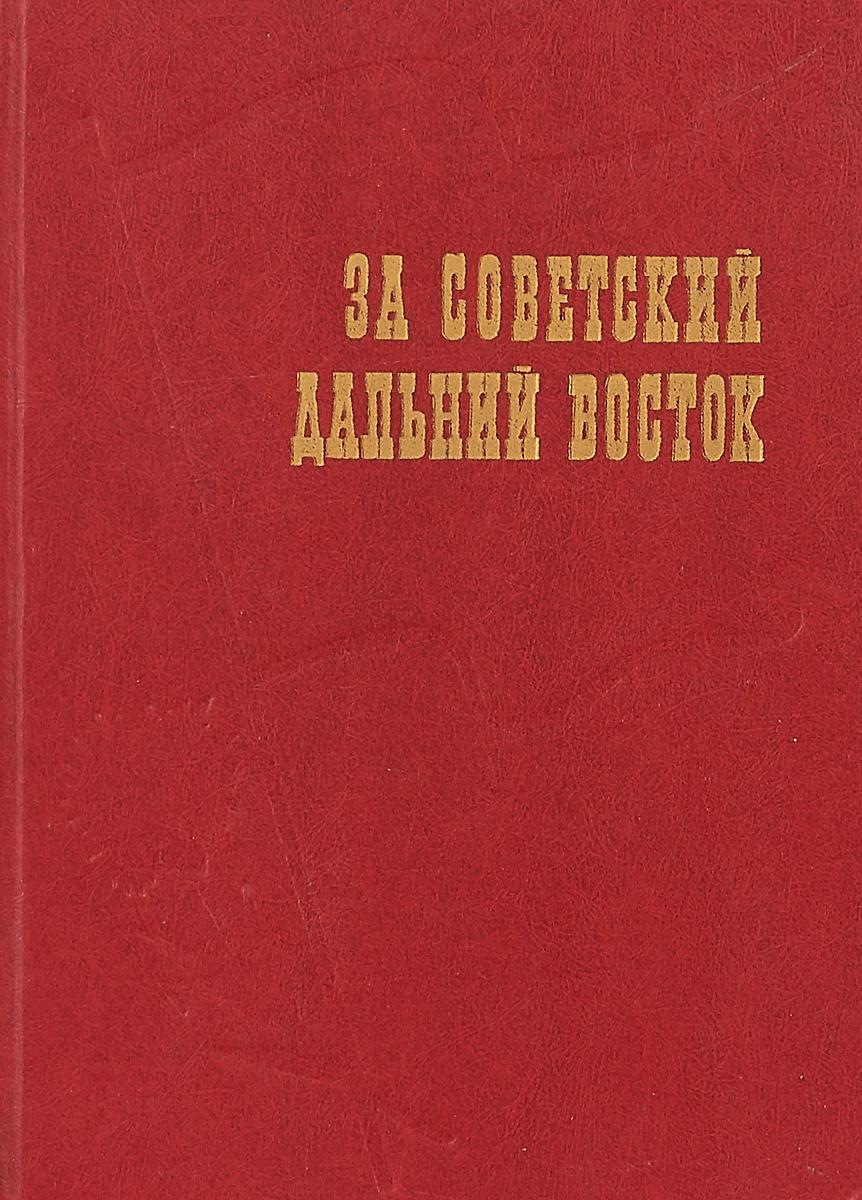 За Советский Дальний Восток. Выпуск 4 выпуск 4