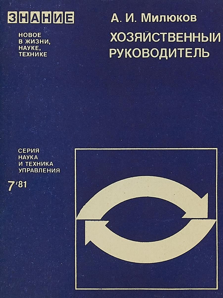 Фото - А.И.Милюков Хозяйственный руководитель хозяйственный инвентарь