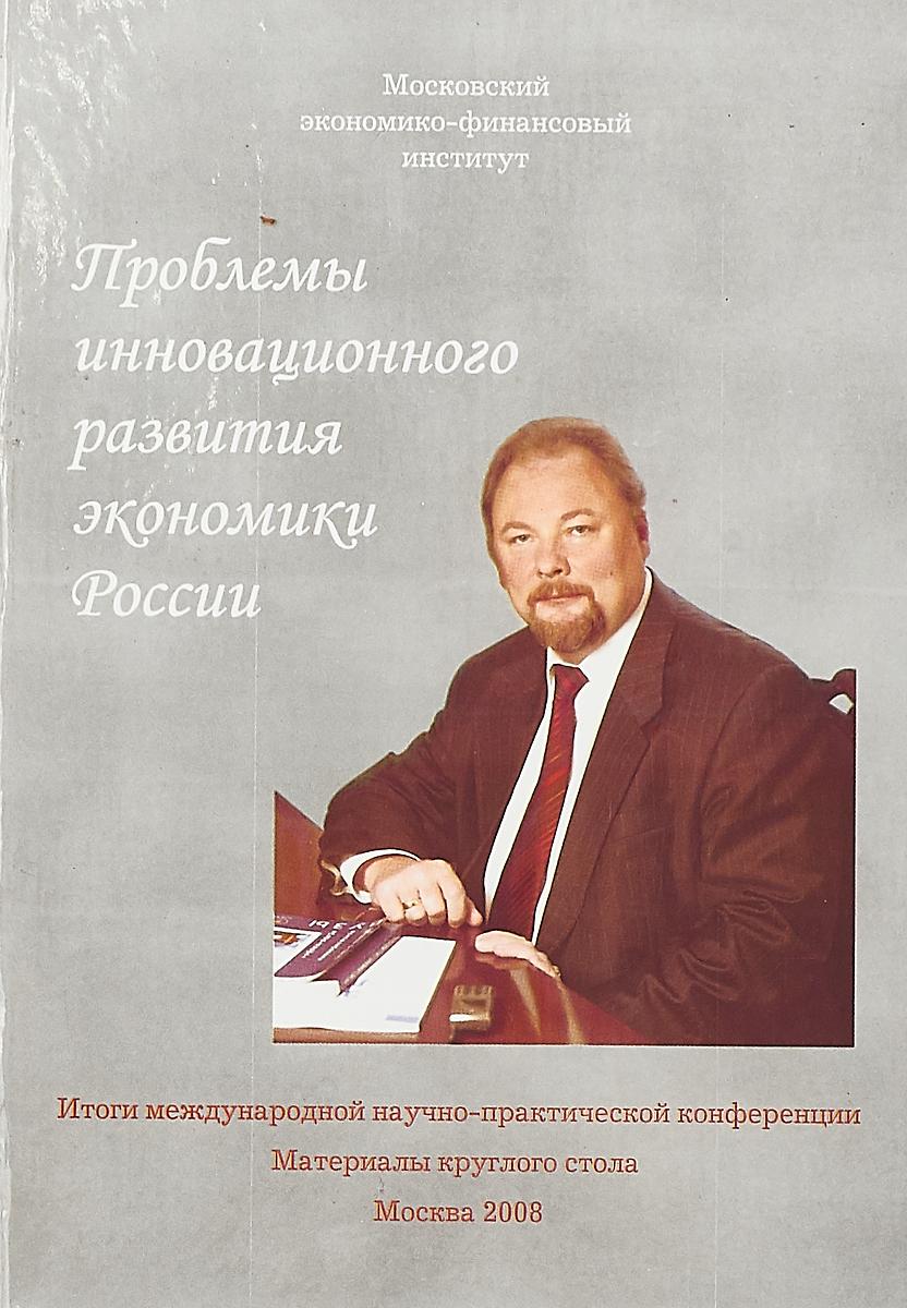 Проблемы инновационного развития экономики России