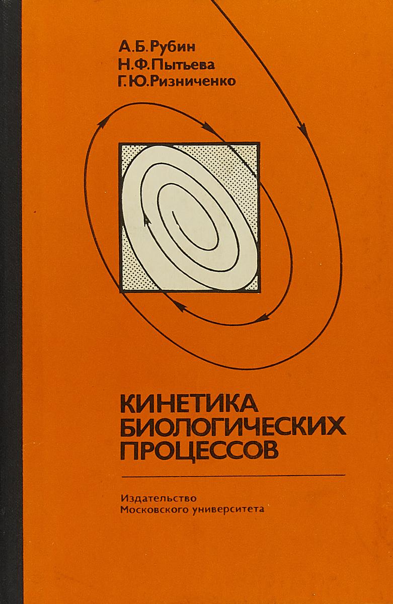 А.Б. Рубин Н.Ф. Пытьева и др. Кинетика биологических процессов цена