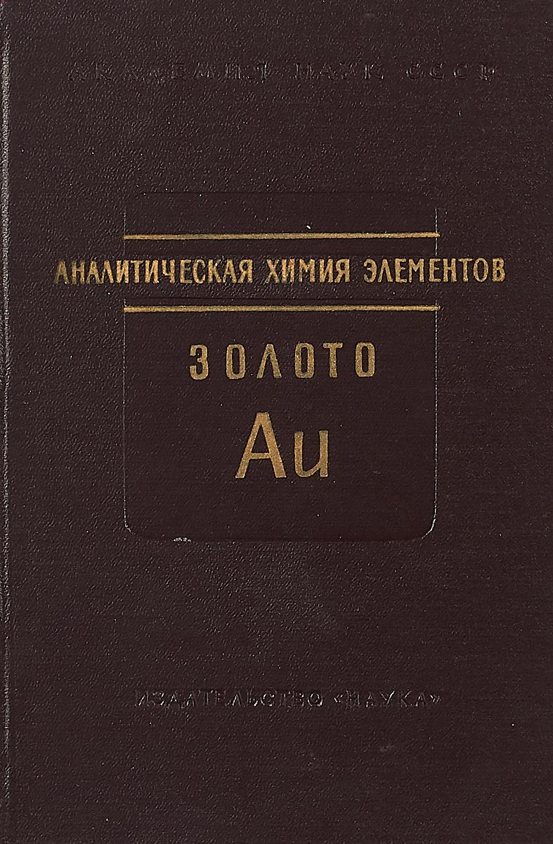А.И. Бусев, В.М. Иванов Аналитическая химия элементов. Золото