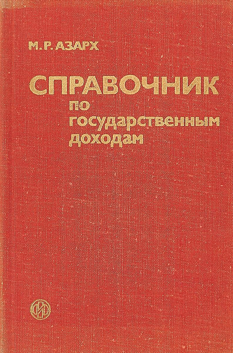 Справочник по государственным доходам справочник по турбобурам