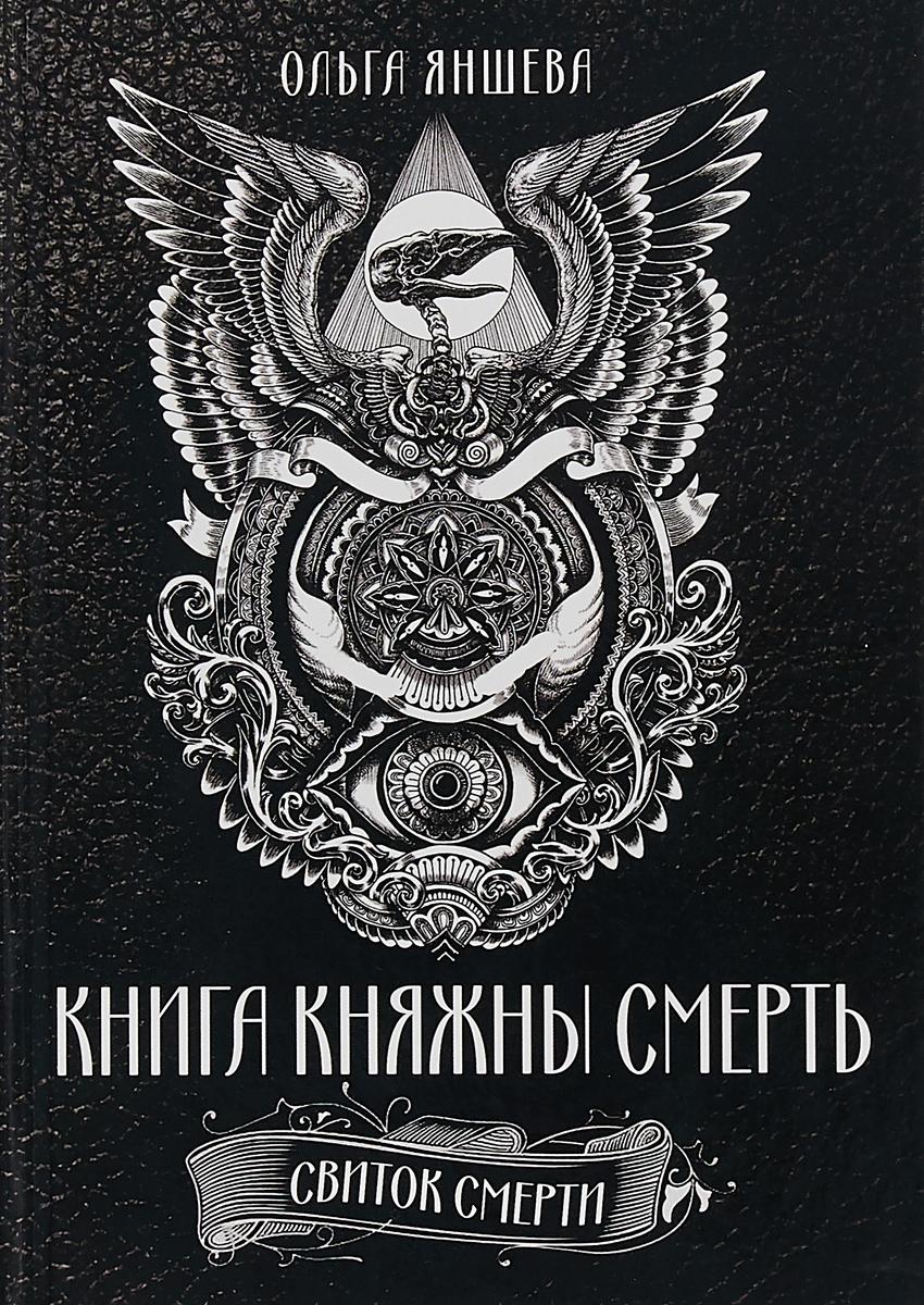 Ольга Яншева Книга княжны смерть. Свиток Смерти