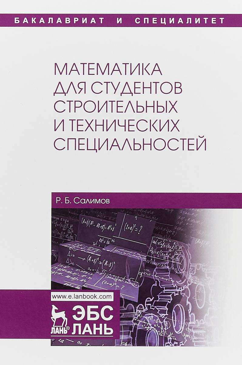 Р. Б. Салимов Математика для студентов строительных и технических специальностей: Учебное пособие