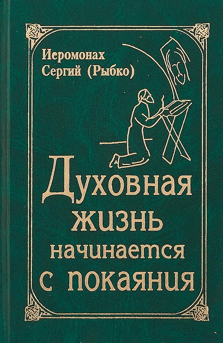 Иеромонах Сергий (Рыбко) Духовная жизнь начинается с покояния рой к жизнь начинается