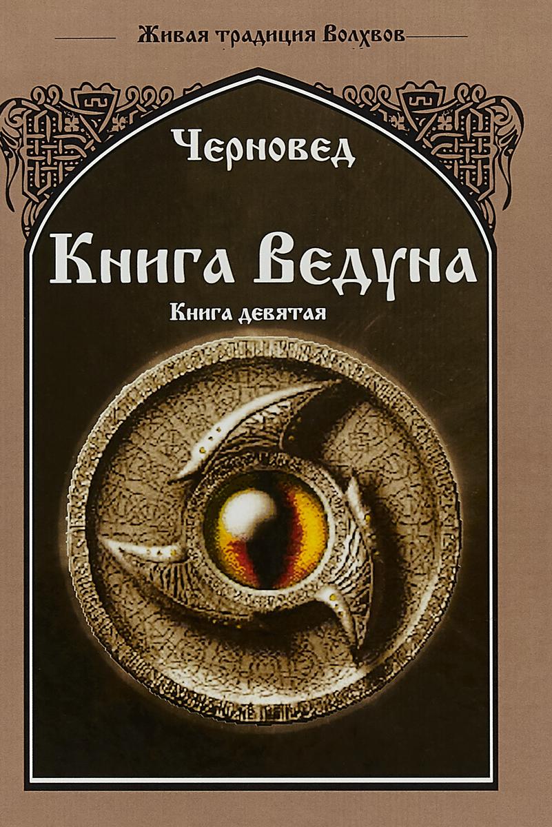 Черновед Книга Ведуна. Книга 9 цена