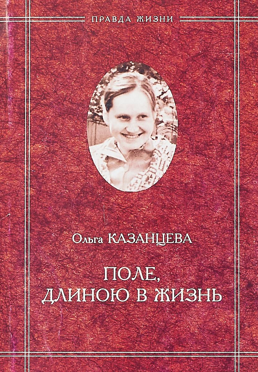 Ольга Казанцева Поле, длиною в жизнь