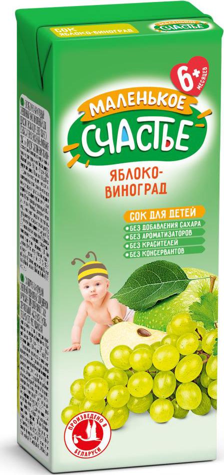 Сок Маленькое счастье яблочно-виноградный осветленный восстановленный для детского питания, 27 шт по 0,2 л сок мультифруктовый il primo восстановленный 8 шт по 200 мл