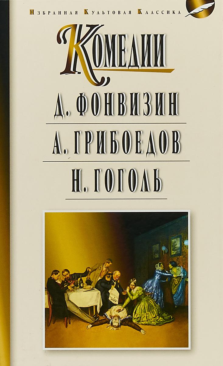 Д. Фонвизин, А. Грибоедов, Н. Гоголь Недоросль. Горе от ума. Ревизор. Комедии. цена