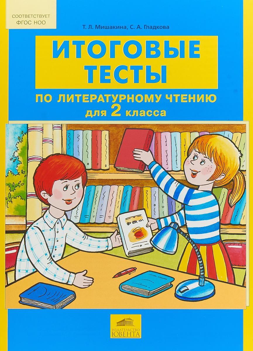 Т. Л. Мишакина, С. А. Гладкова Литературное чтение. 2 класс. Итоговые тесты