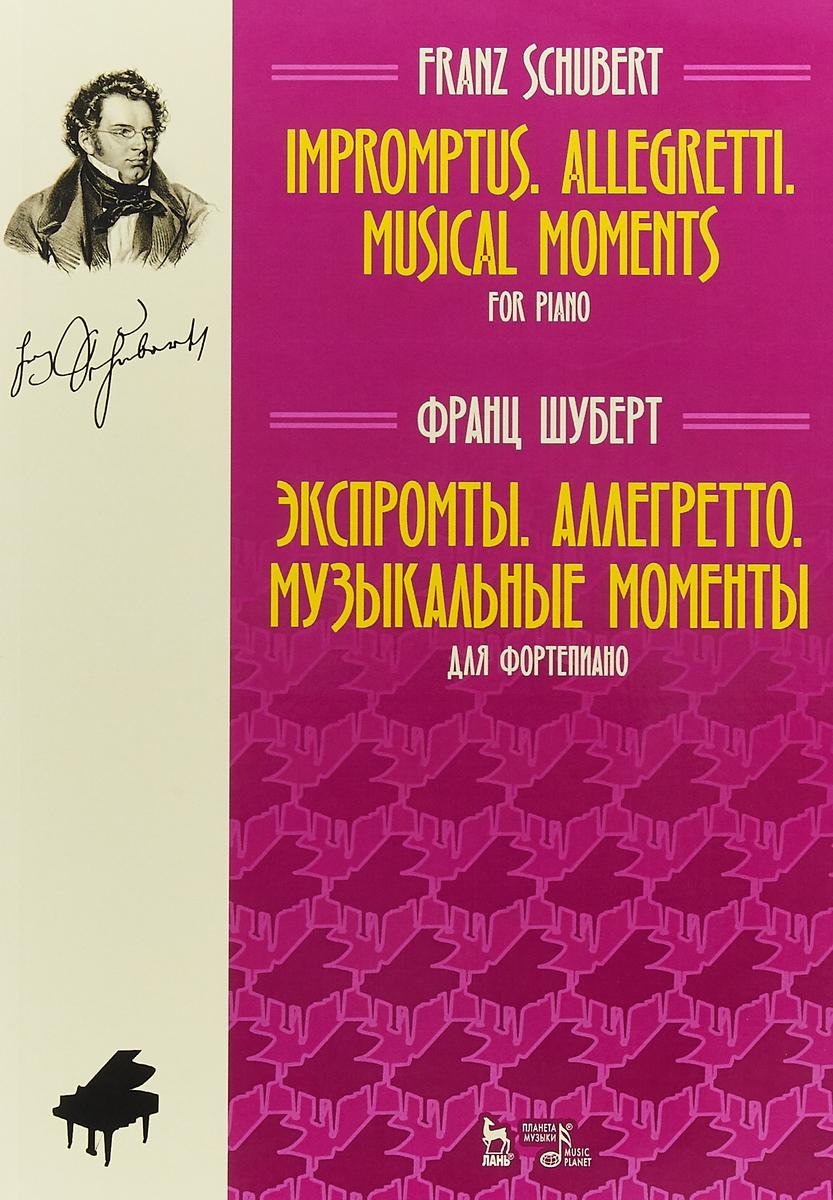Франц Шуберт Франц Шуберт. Экспромты. Аллегретто. Музыкальные моменты. Для фортепиано франц шуберт шуберт вальс каприс обработка для скрипки и фортепиано