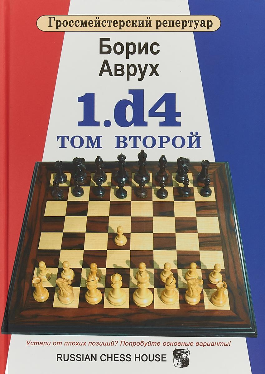 Борис Аврух Гроссмейстерский репертуар. 1.d4. Том 2