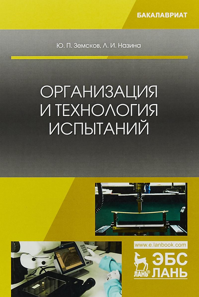 Юрий Земсков,Л. Назина Организация и технология испытаний. Учебное пособие
