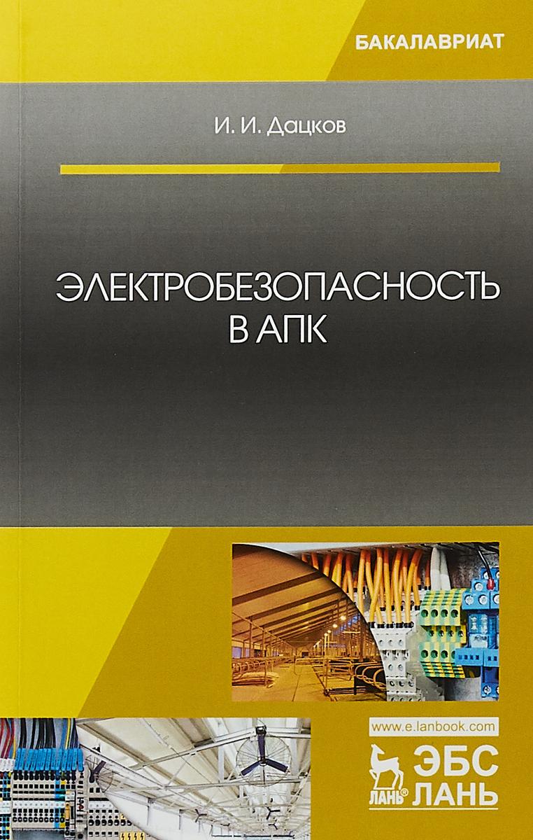 И. И. Дацков Электробезопасность в АПК. Учебное пособие е ф цапенко электробезопасность на горных предприятиях