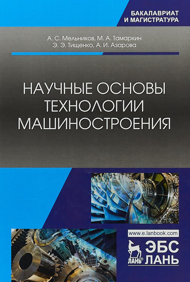 Научные основы технологии машиностроения  | Мельников А. С., Тамаркин Михаил Аркадьевич