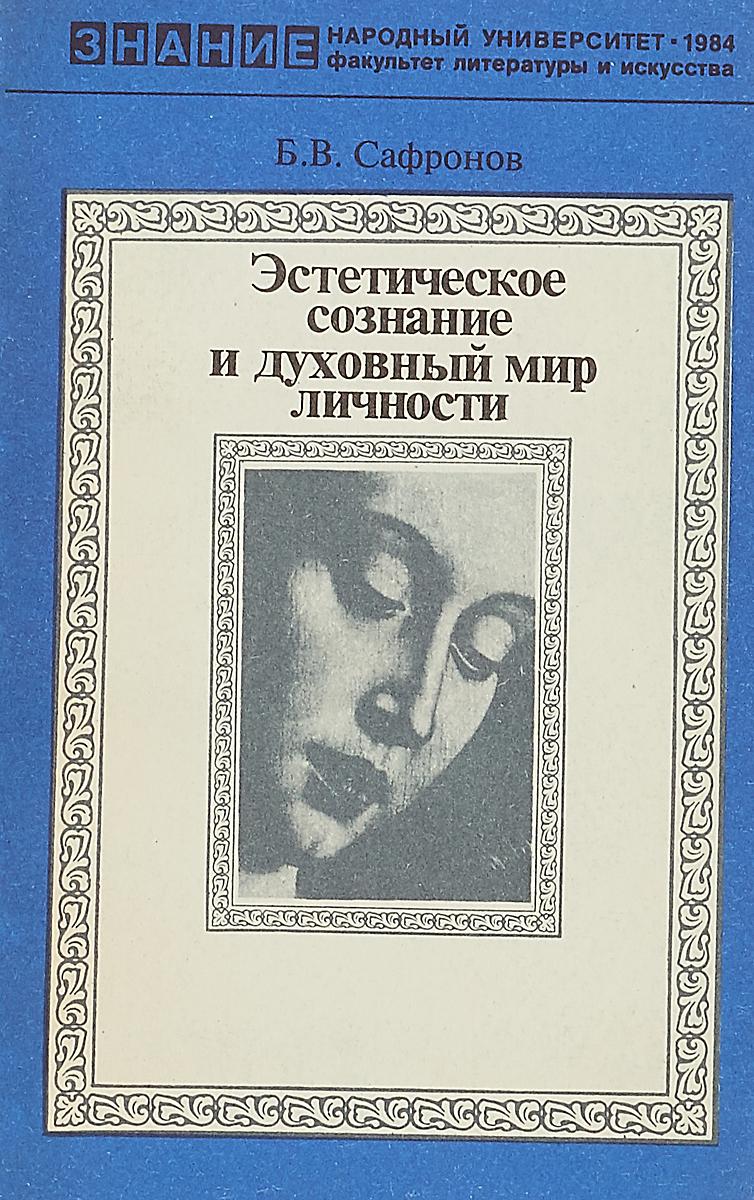Сафронов Б. Эстетическое сознание и духовный мир личности г дьяченко духовный мир