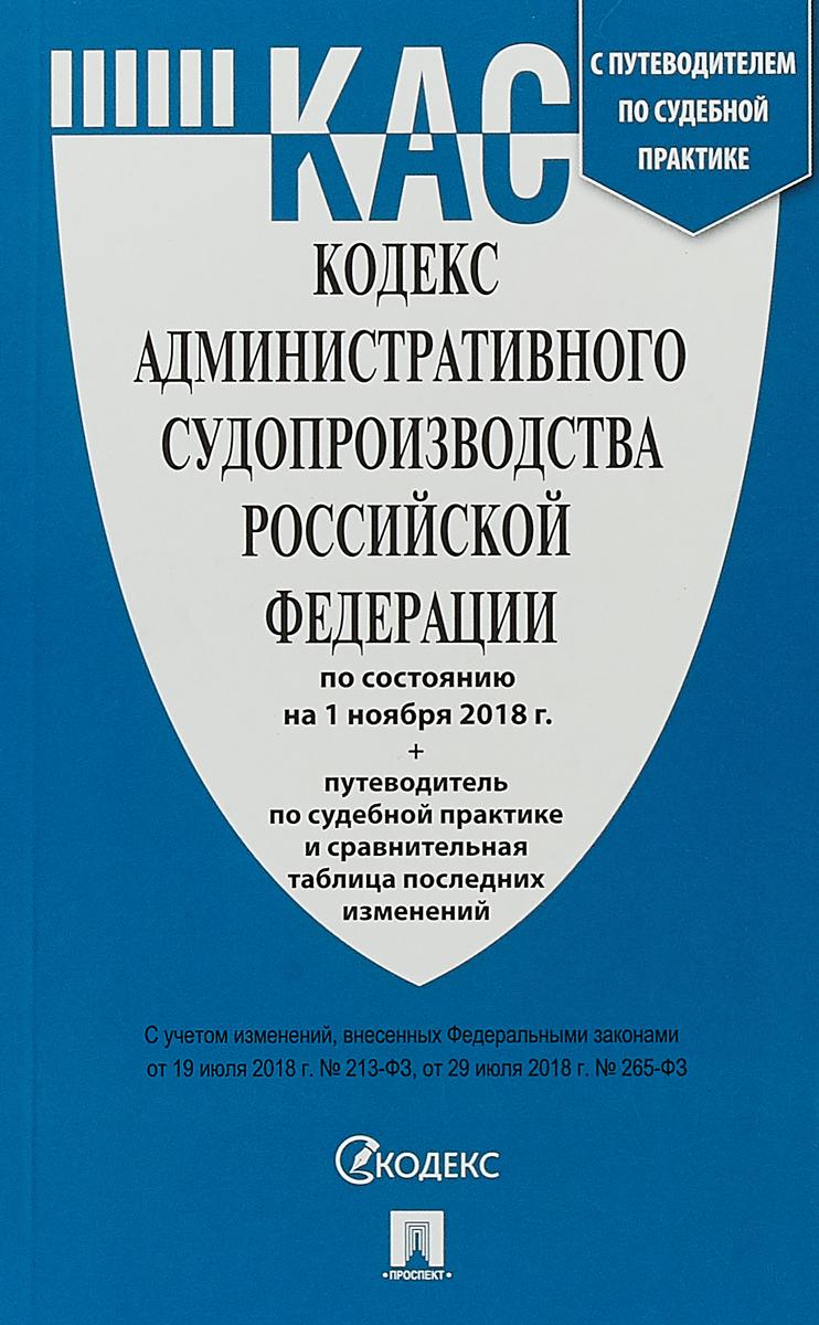 Кодекс административного судопроизводства Российской Федерации лев толстой закон насилия и закон любви