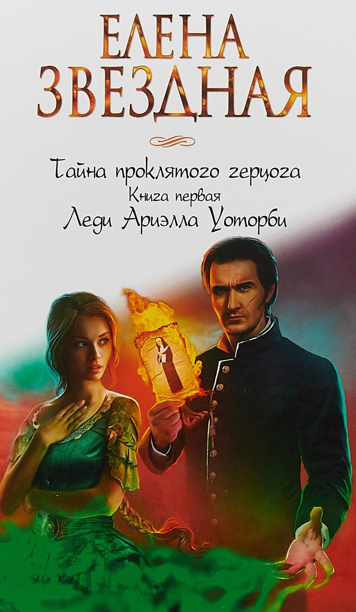 Звездная Елена Тайна проклятого герцога. Книга первая. Леди Ариэлла Уоторби