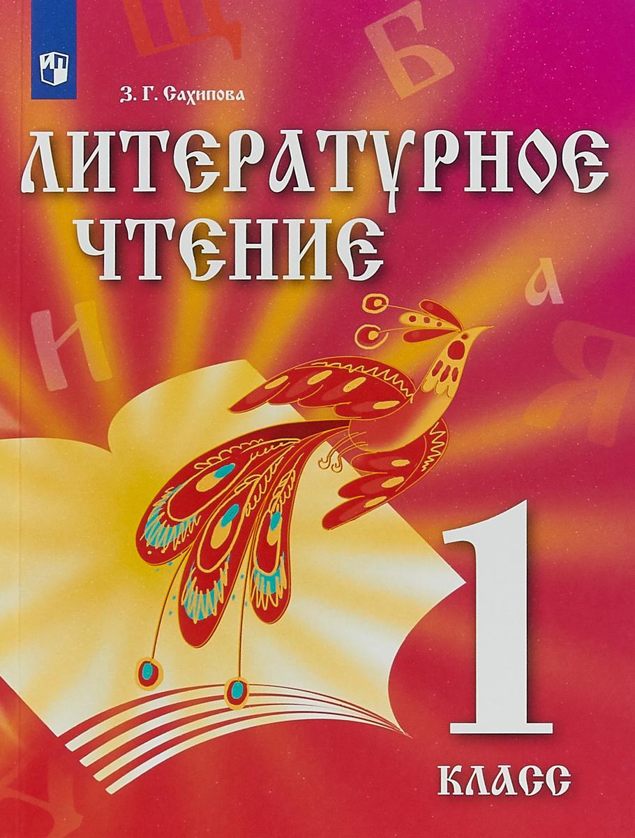З.Г.Сахипова Литературное чтение. 1 класс. Учебник