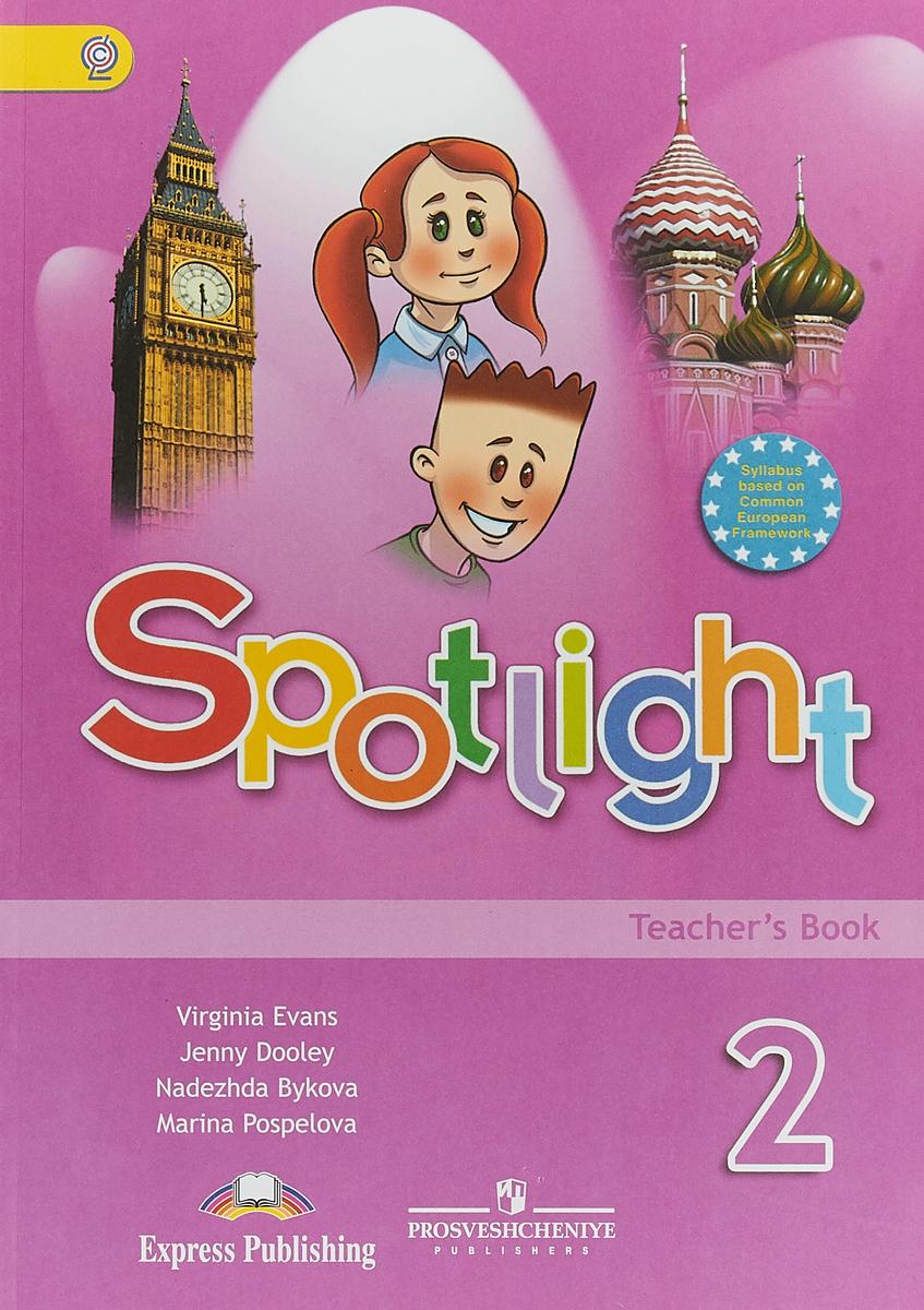 купить Virginia Evans, Jenny Dooley, Nadezhda Bykova, Marina Pospelova Spotlight 2: Teacher's Book / Английский язык. 2 класс. Книга для учителя онлайн