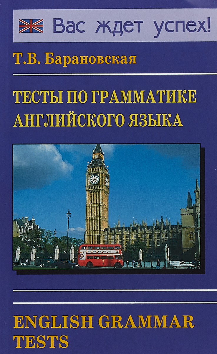Т. В. Барановская Тесты по грамматике английского языка