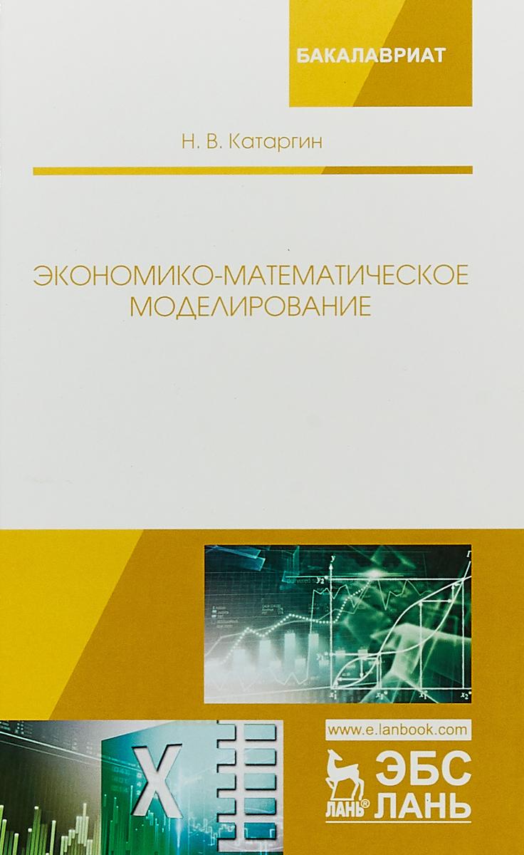 Н. В. Катаргин Экономико-математическое моделирование. Учебное пособие