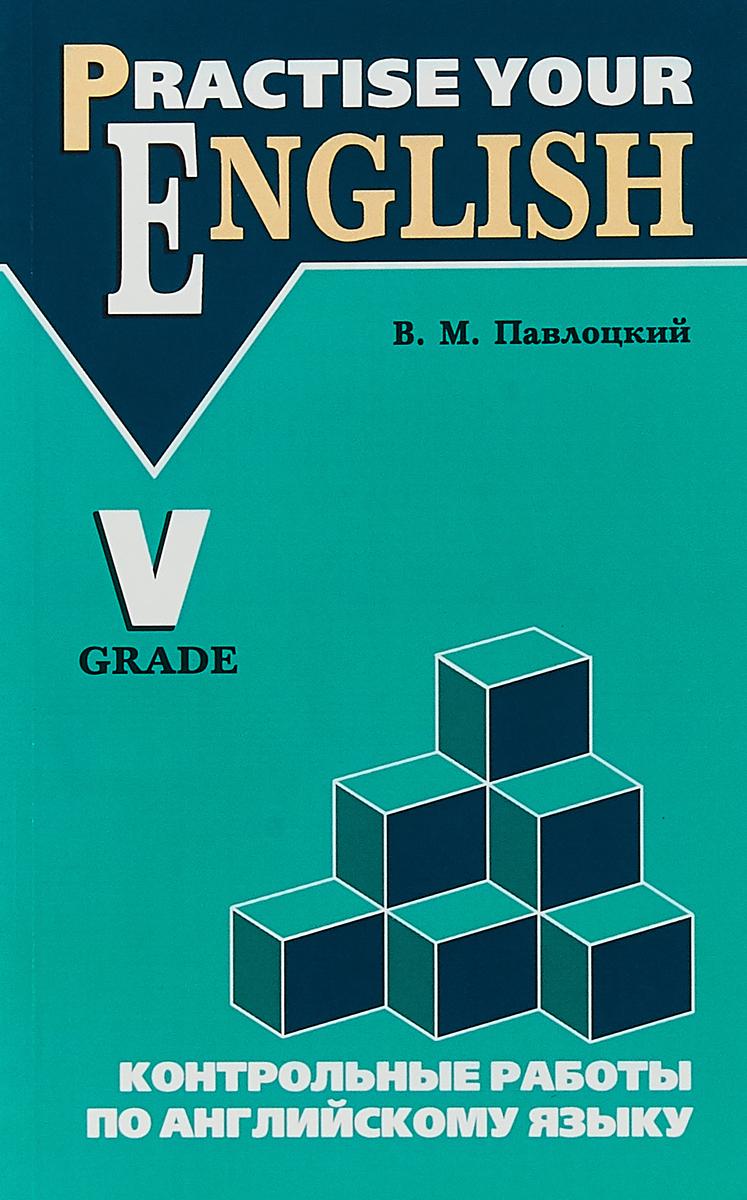 В. М. Павлоцкий Английский язык. 5 класс. Контрольные работы