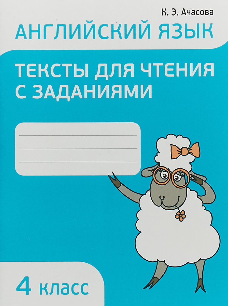 К. Э. Ачасова Английский язык. 4 класс. Тексты для чтения с заданиями