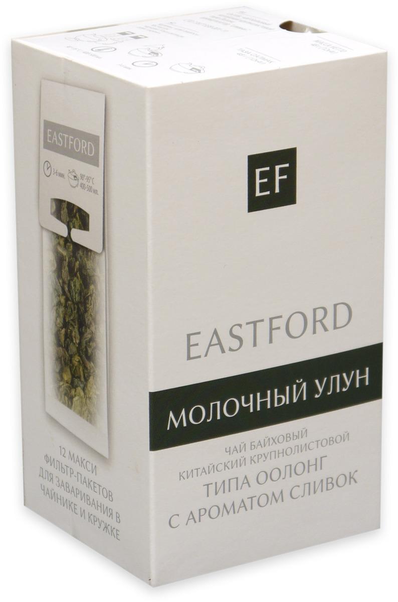 Чай зеленый EASTFORD Молочный улун байховый китайский крупнолистовой с ароматом сливок, 12 макси фильтр-пакетиков по 48 г чай зеленый eastford молочный улун байховый китайский крупнолистовой с ароматом сливок 12 макси фильтр пакетиков по 48 г