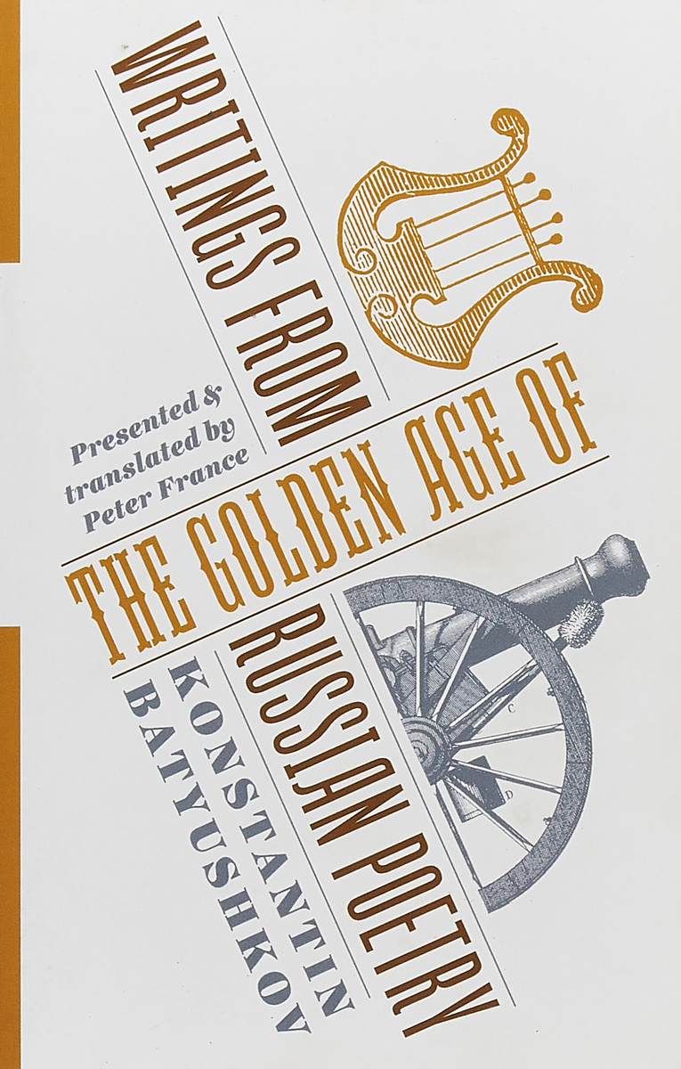 Writings from the Golden Age of Russian Poetry (Russian Library) barenboim p meshereyakov b flanders in moscow and odessa poet eduard bagritskii as till ulenshpiegel of russian literature