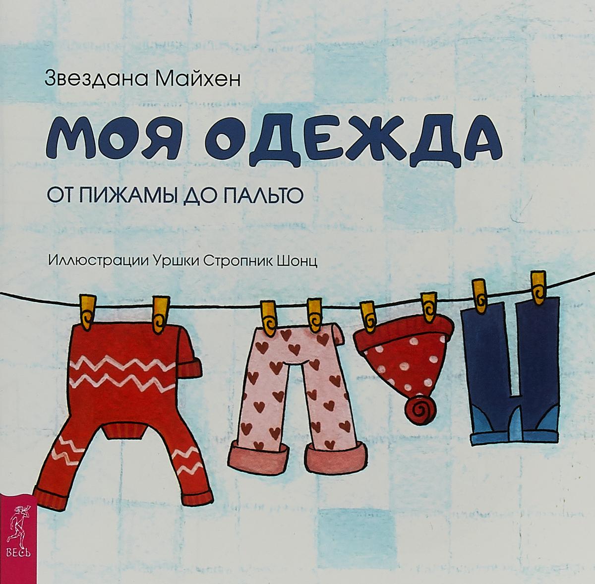 Звездана Майхен Моя одежда. От пижамы до пальто звездана майхен моя одежда от пижамы до пальто 2 шт
