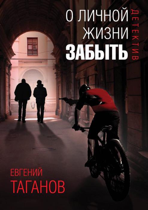 Евгений Таганов О личной жизни забыть