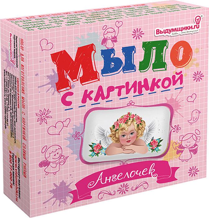 Набор для изготовления мыла Выдумщики Ангелочек, с картинкой инновации для детей набор мыльная мастерская тропический микс
