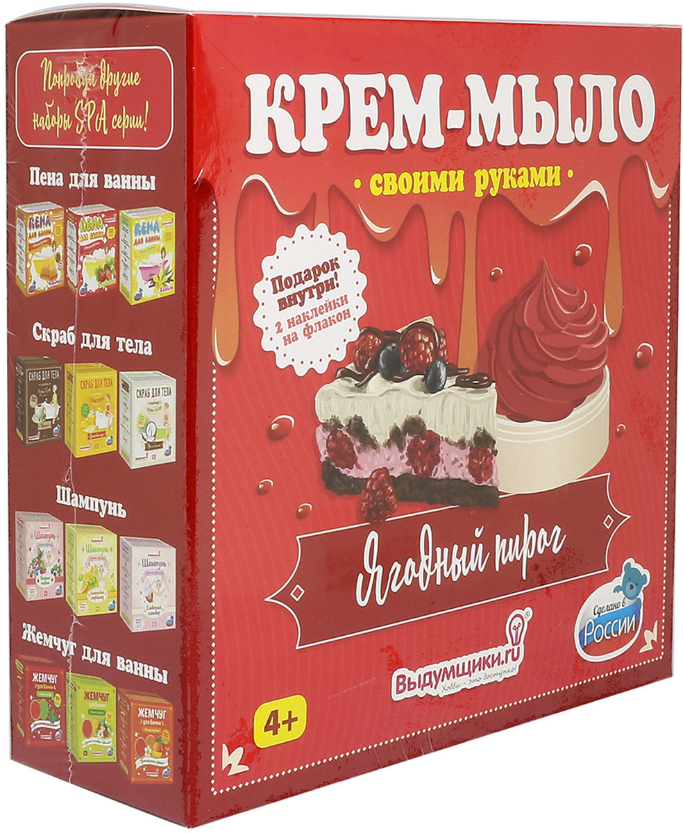 Набор для изготовления крем-мыла Выдумщики Ягодный пирог форма для мыла выдумщики букет тюльпанов пластиковая цвет прозрачный