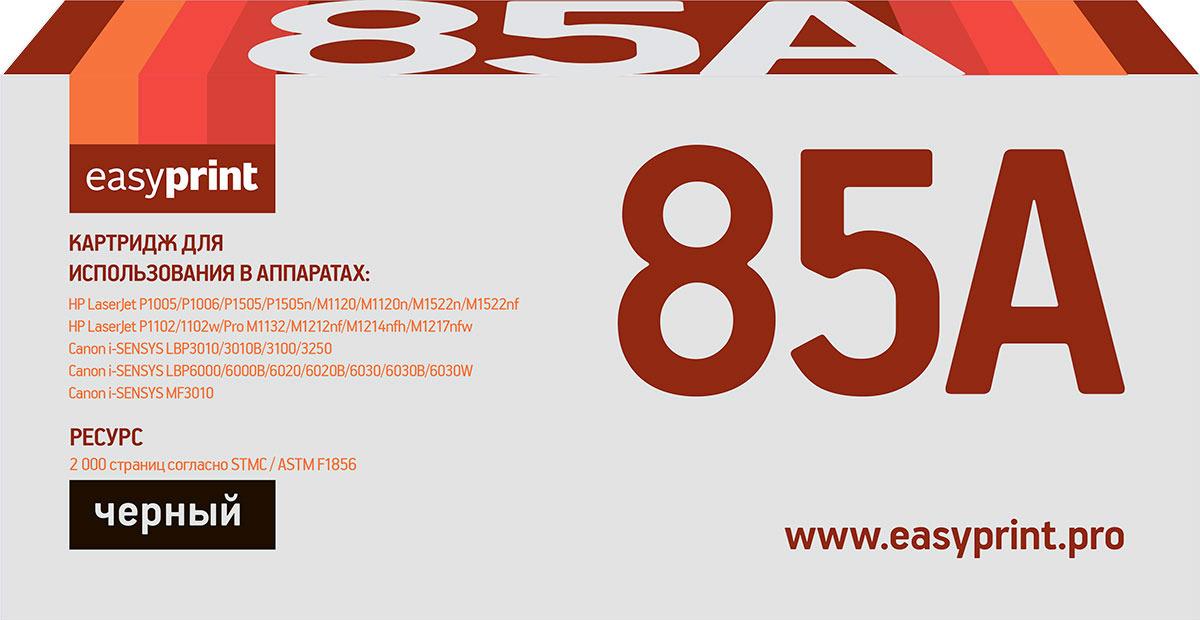 Картридж EasyPrint LH-85A U, для HP LJ P1005/1505/Pro 1102/LBP6000, цвет: черный