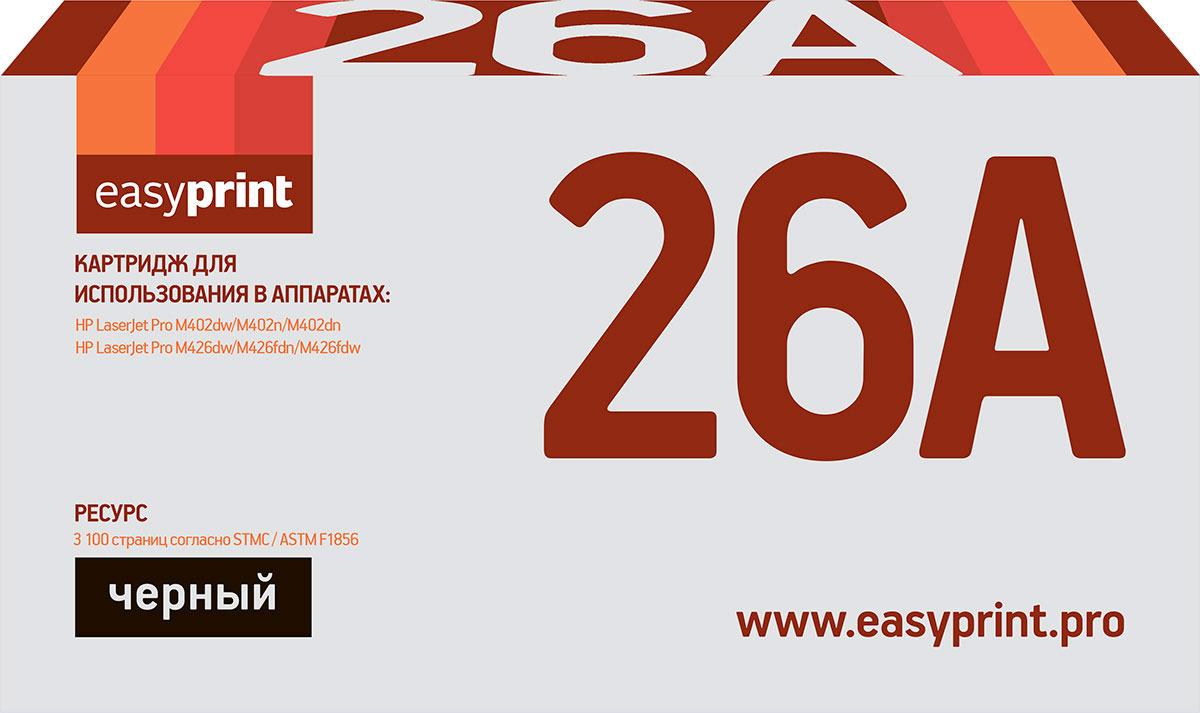 Картридж EasyPrint LH-26A, черный, для лазерного принтера