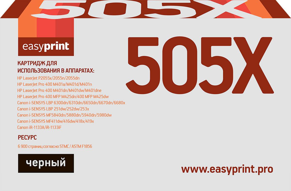 Картридж EasyPrint LH-505X U, черный, для лазерного принтера