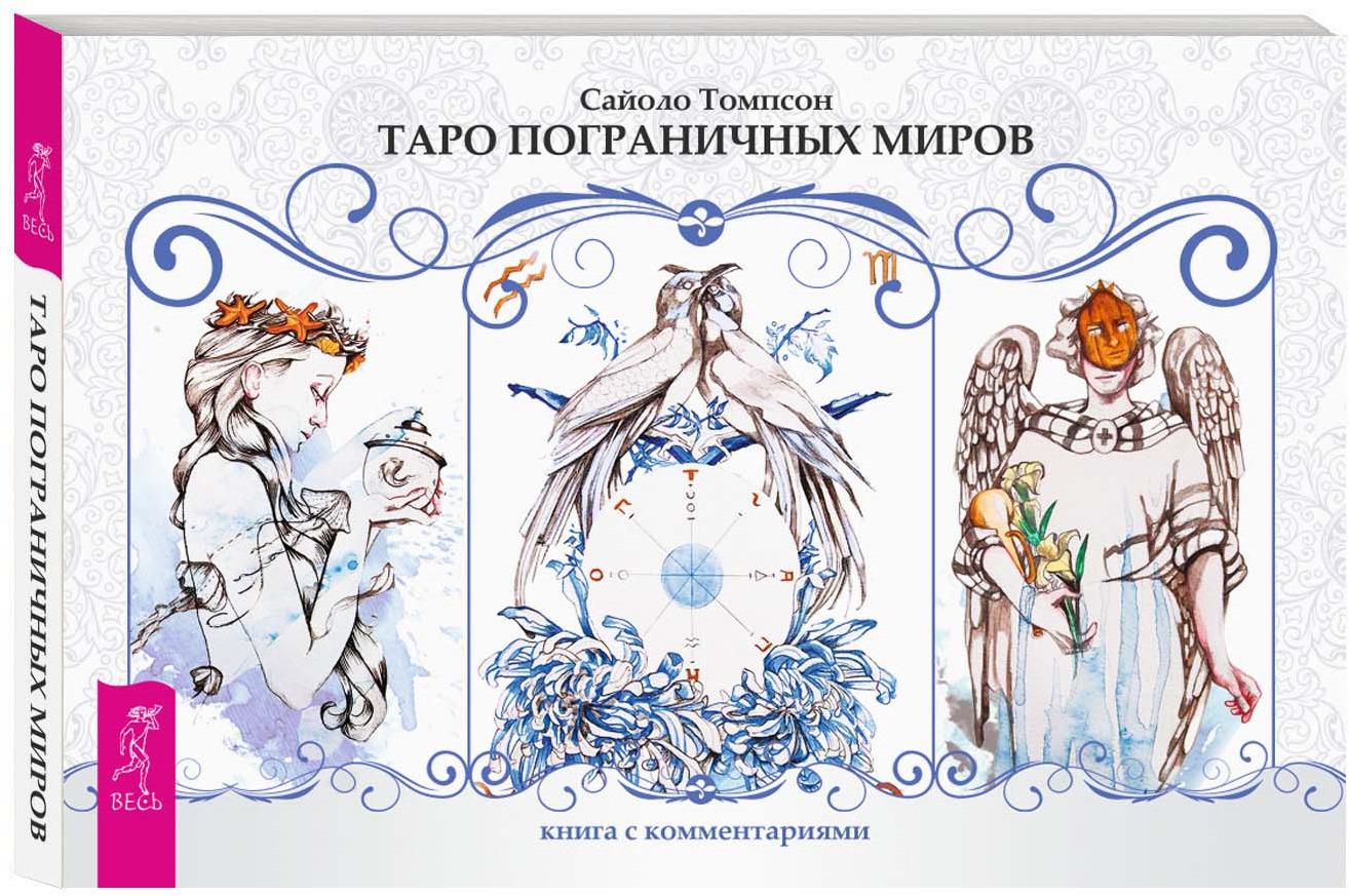 Таро пограничных миров (+ набор из 78 карт в подарочной упаковке)