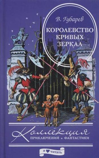 купить Губарев В.Г. Королевство кривых зеркал по цене 367 рублей